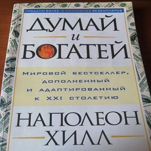 Обзор книги: Думай и богатей (Наполеон Хилл)